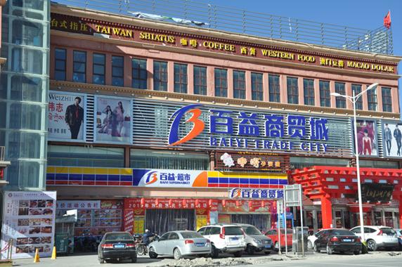 k8凯发官方手机版下载安装连锁超市太阳岛店